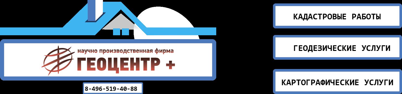 "ООО ""НПФ ""Геоцентр+"""